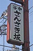 Sansaki